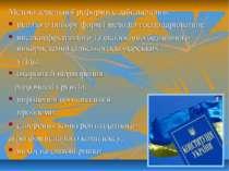Метою земельної реформи є забезпечення: вільного вибору форм і методів господ...