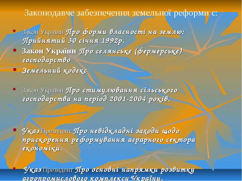 Закон України Про форми власності на землю: Прийнятий 30 січня 1992р. Закон У...