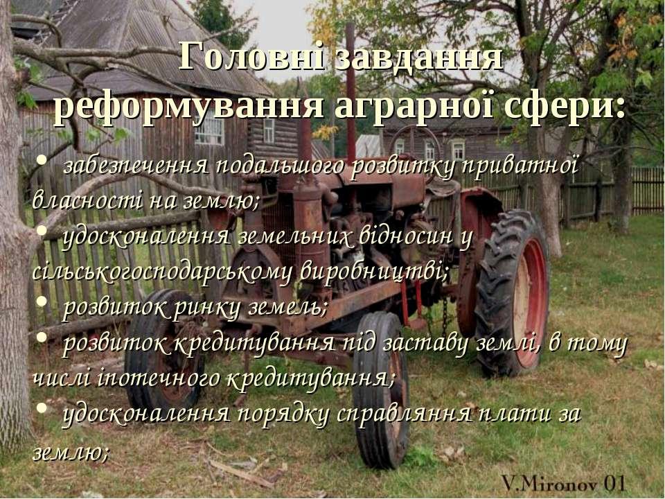 Головні завдання реформування аграрної сфери: забезпечення подальшого розвитк...
