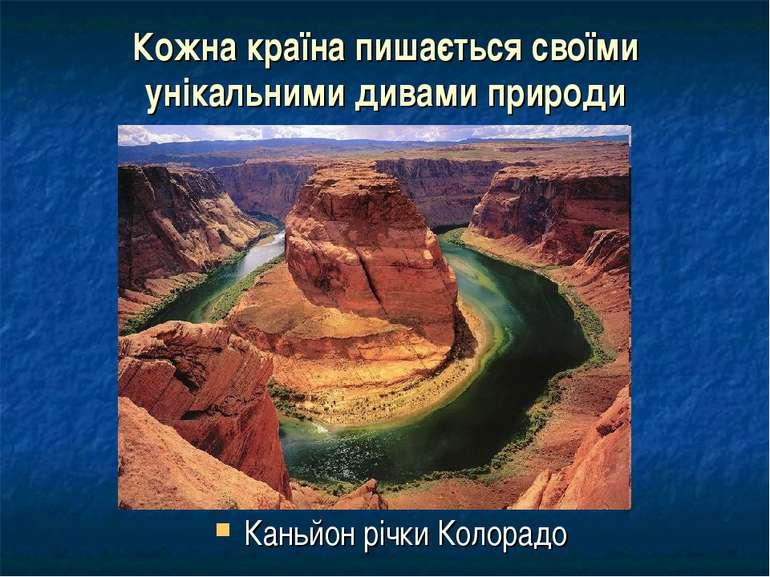 Кожна країна пишається своїми унікальними дивами природи Каньйон річки Колорадо