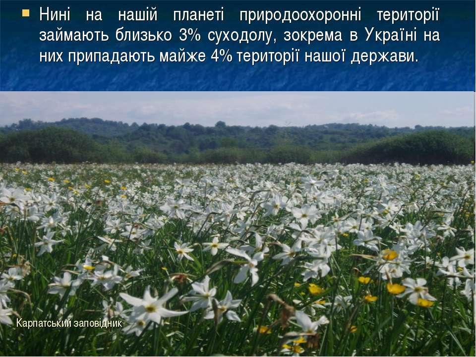 Нині на нашій планеті природоохоронні території займають близько 3% суходолу,...