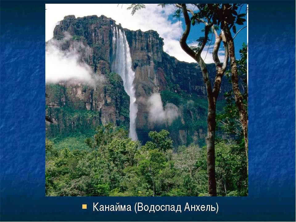 Канайма (Водоспад Анхель)