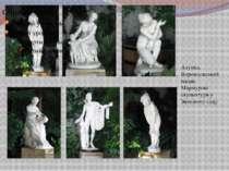 Алупка. Воронцовський палац. Мармурові скульптури у Зимовому саду