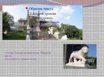 Алупка. Воронцовський палац. Південий фасад. Альгамбра та Левова тераса.
