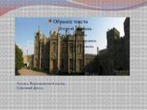 Алупка. Воронцовський палац. Північний фасад.