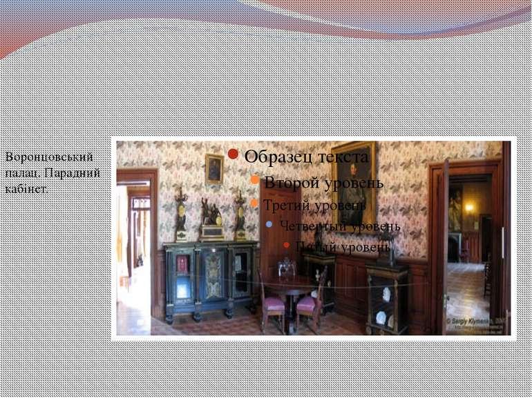 Воронцовський палац. Парадний кабінет.