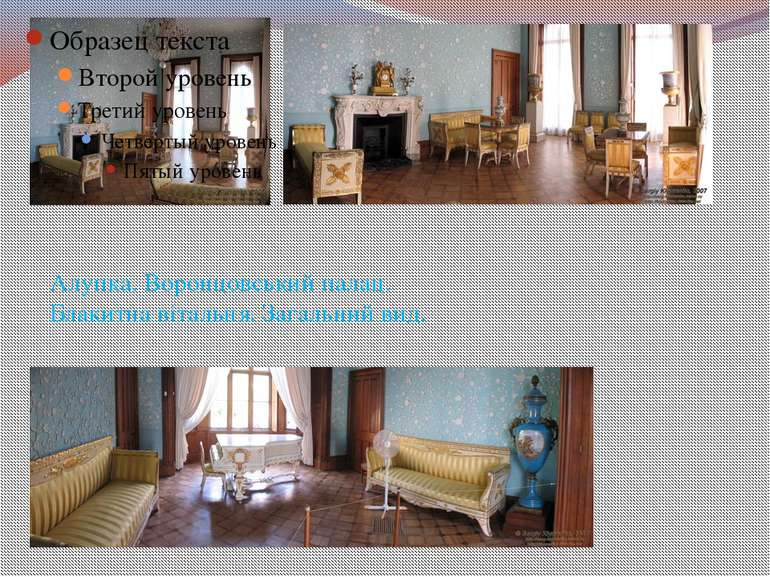 Алупка. Воронцовський палац. Блакитна вітальня. Загальний вид.