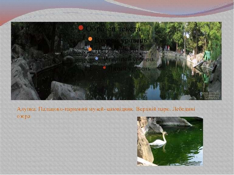 Алупка. Палацово-парковий музей-заповідник. Верхній парк. Лебедині озера