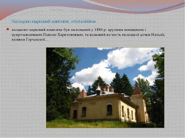 Палацово-парковий комплекс «Наталіївка» палацово-парковий комплекс був заснов...
