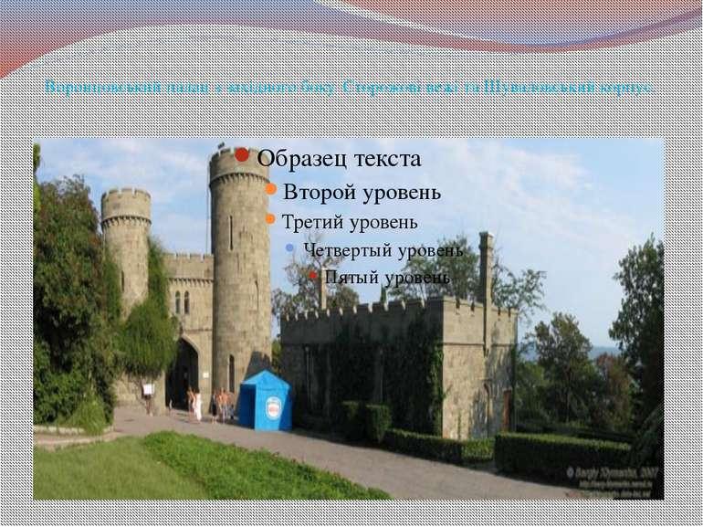 Воронцовський палац з західного боку. Сторожові вежі та Шуваловський корпус.
