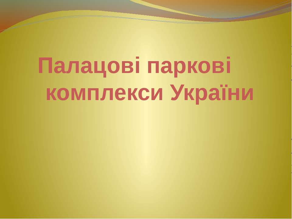 Палацові паркові комплекси України