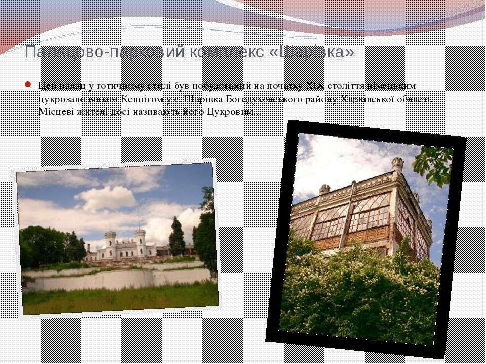 Палацово-парковий комплекс «Шарівка» Цей палац у готичному стилі був побудова...
