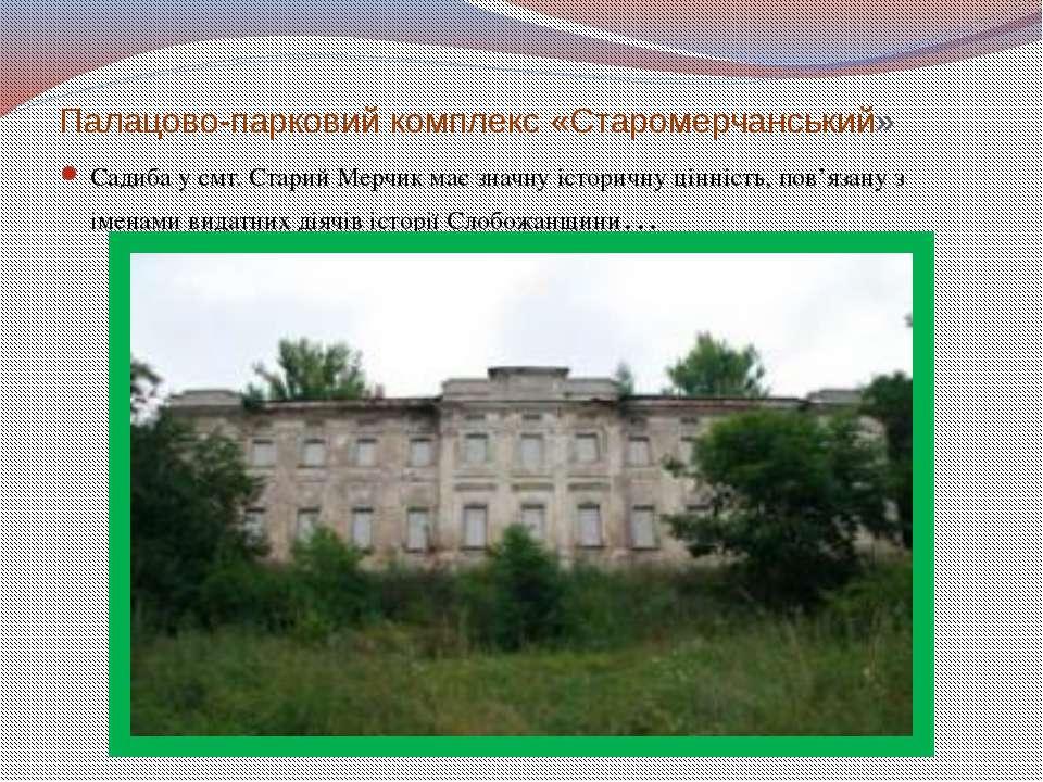 Палацово-парковий комплекс «Старомерчанський» Садиба у смт. Старий Мерчик має...