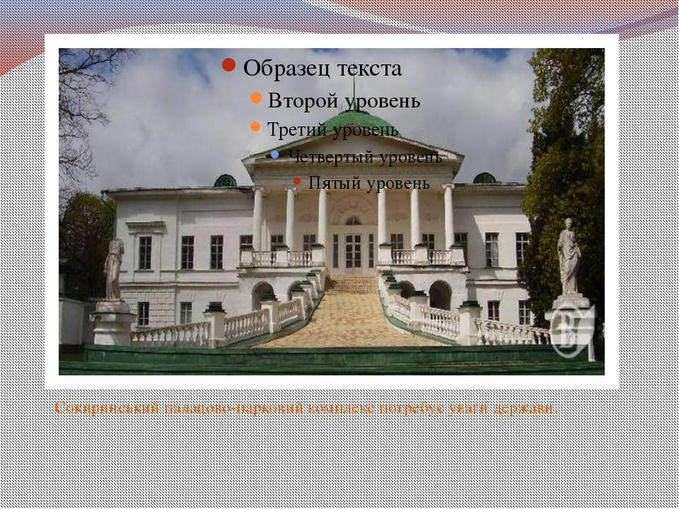 Сокиринський палацово-парковий комплекс потребує уваги держави.