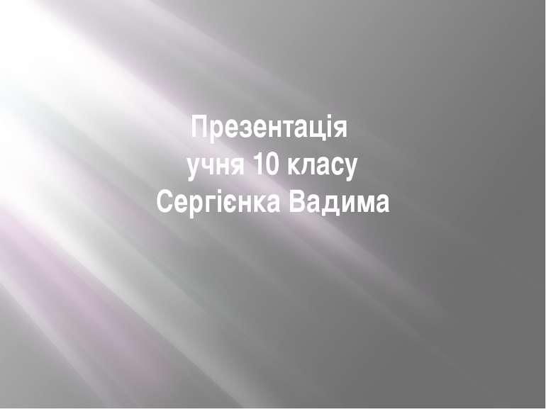 Презентація учня 10 класу Сергієнка Вадима