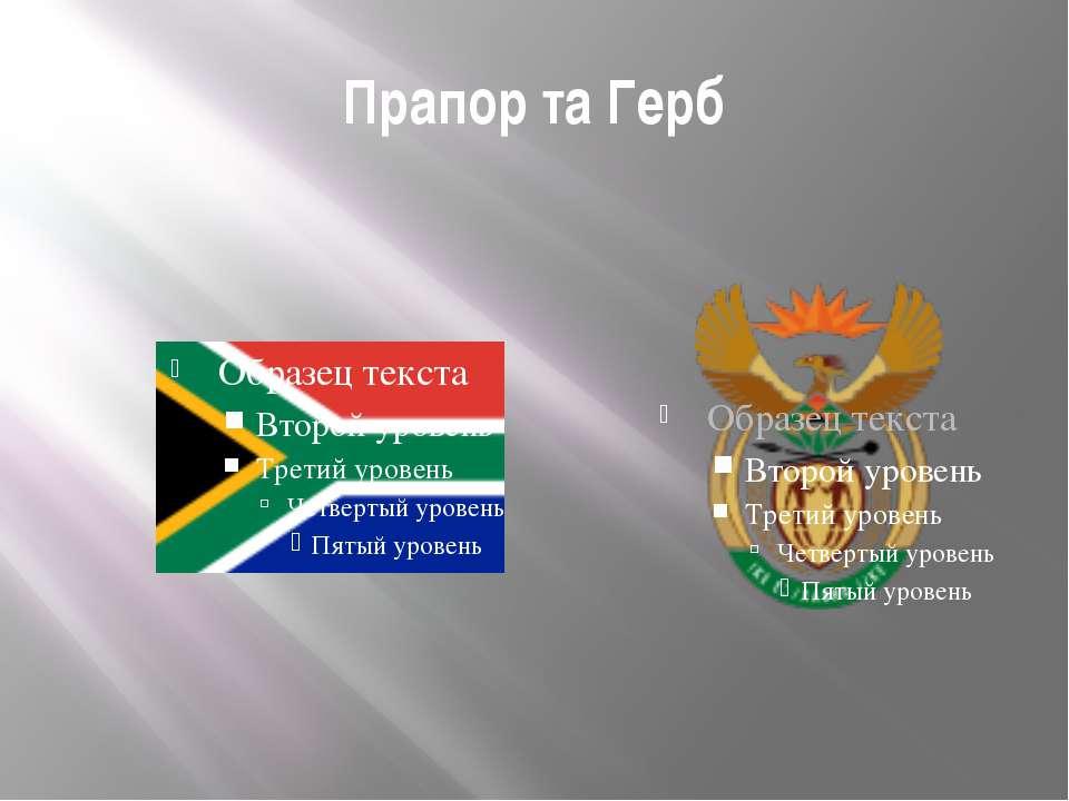 Прапор та Герб