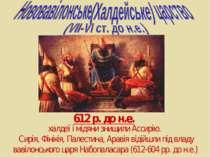 Сирія, Фінікія, Палестина, Аравія відійшли під владу вавілонського царя Набоп...