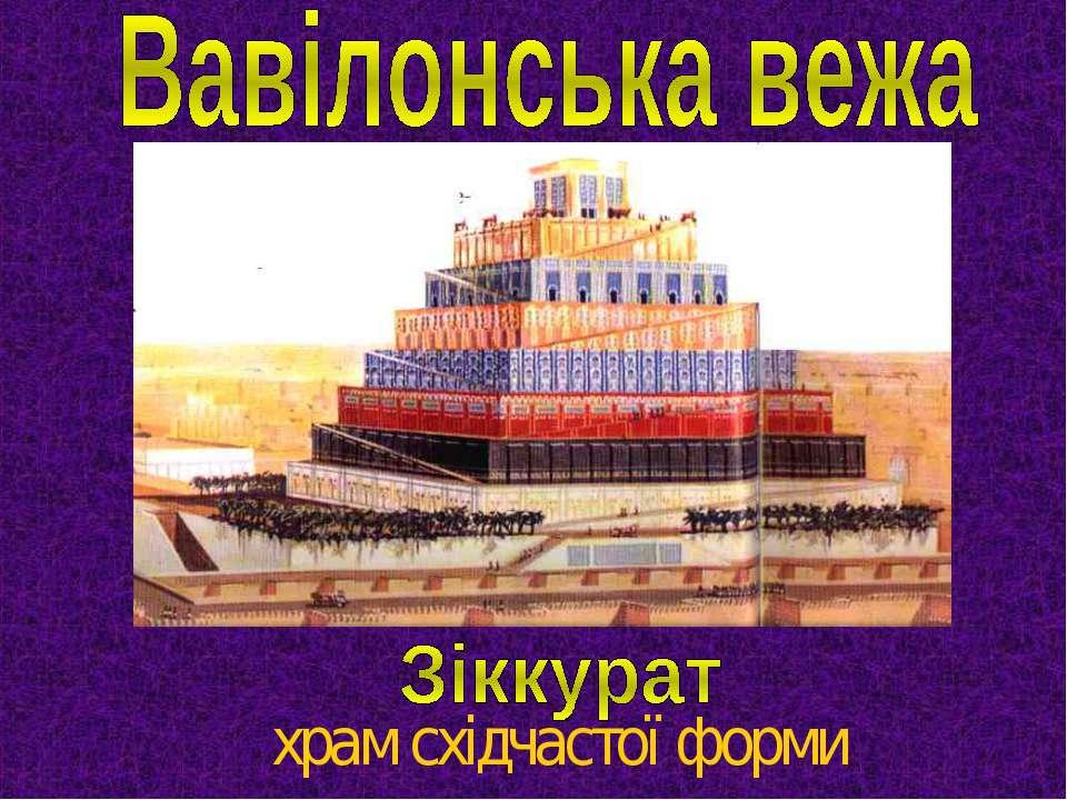 храм східчастої форми
