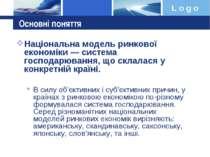 Основні поняття Національна модель ринкової економіки — система господарюванн...