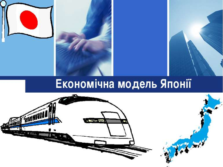 Економічна модель Японії L o g o