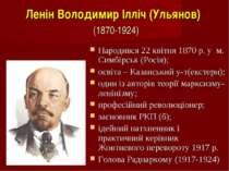 Ленін Володимир Ілліч (Ульянов) (1870-1924) Народився 22 квітня 1870 р. у м. ...