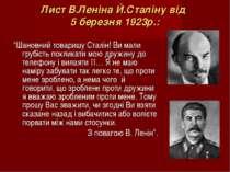 """Лист В.Леніна Й.Сталіну від 5 березня 1923р.: """"Шановний товаришу Сталін! Ви м..."""