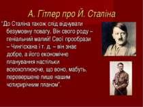 """А. Гітлер про Й. Сталіна """"До Сталіна також слід відчувати безумовну повагу. В..."""