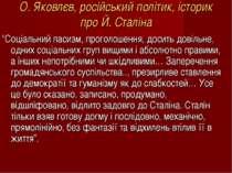 """О. Яковлєв, російський політик, історик про Й. Сталіна """"Соціальний пасизм, пр..."""