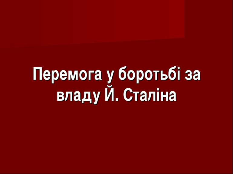Перемога у боротьбі за владу Й. Сталіна