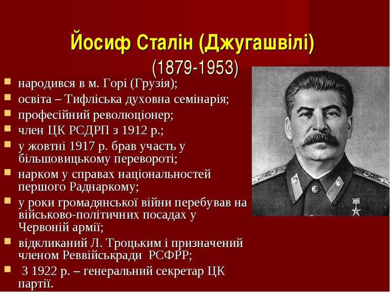 Йосиф Сталін (Джугашвілі) (1879-1953) народився в м. Горі (Грузія); освіта – ...