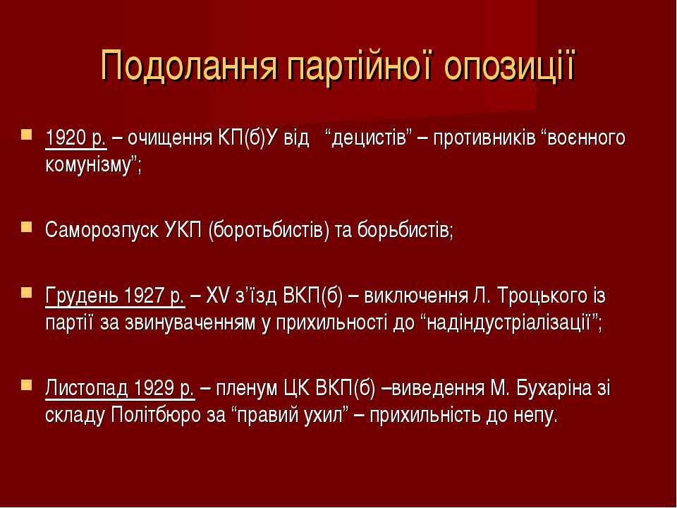 """Подолання партійної опозиції 1920 р. – очищення КП(б)У від """"децистів"""" – проти..."""