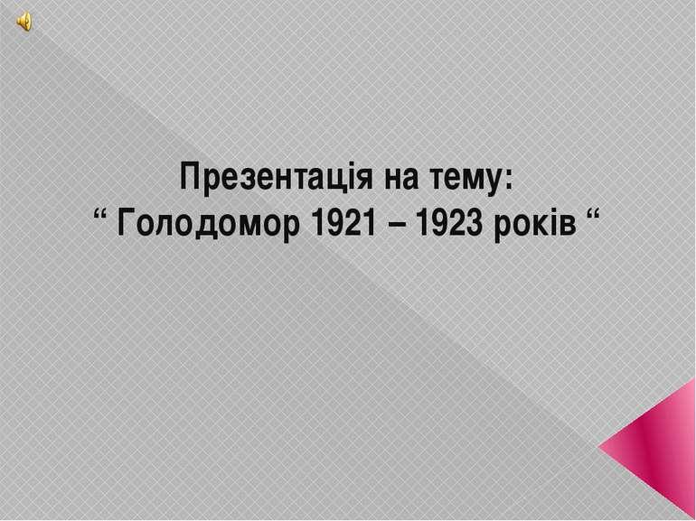 """Презентація на тему: """" Голодомор 1921 – 1923 років """""""