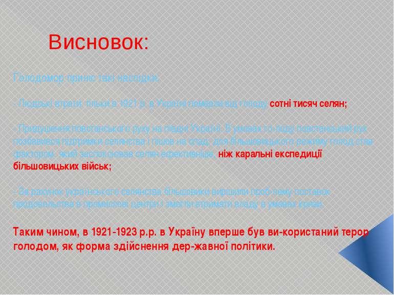 Висновок: Голодомор приніс такі наслідки: - Людські втрати: тільки в 1921 р. ...