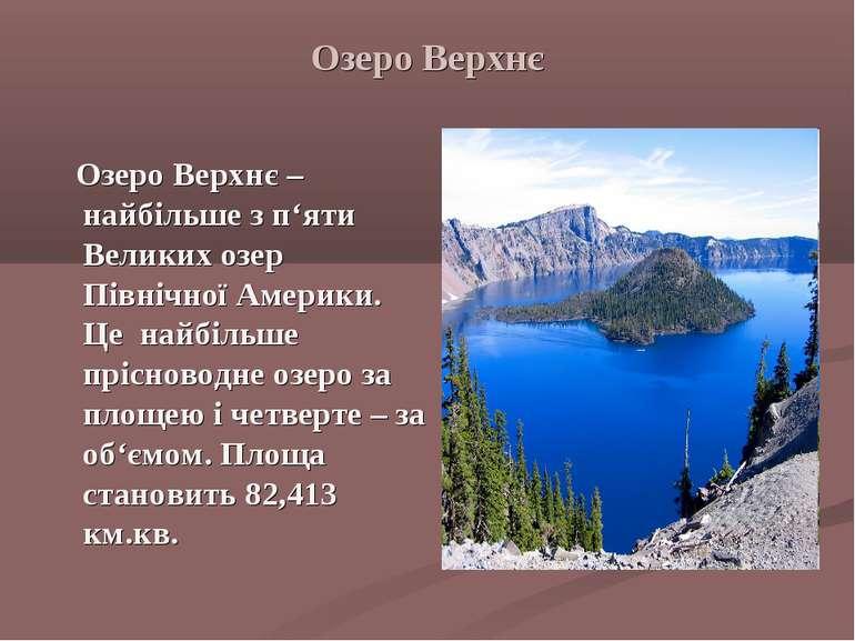 Озеро Верхнє Озеро Верхнє – найбільше з п'яти Великих озер Північної Америки....