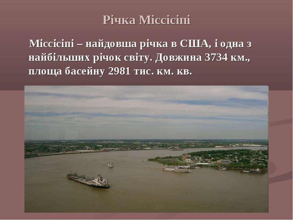 Річка Міссісіпі Міссісіпі – найдовша річка в США, і одна з найбільших річок с...