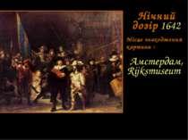 Нічний дозір 1642 Місце знаходження картини : Амстердам, Rijksmuseum