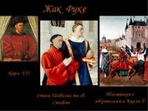 Жак Фуке Карл VII Єтьєн Шевальє та св. Стефан Мініатюра з зображенням Карла V
