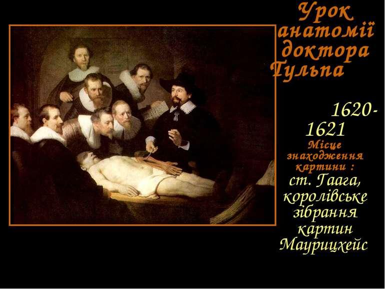Урок анатомії доктора Тульпа 1620-1621 Місце знаходження картини : ст. Гаага,...
