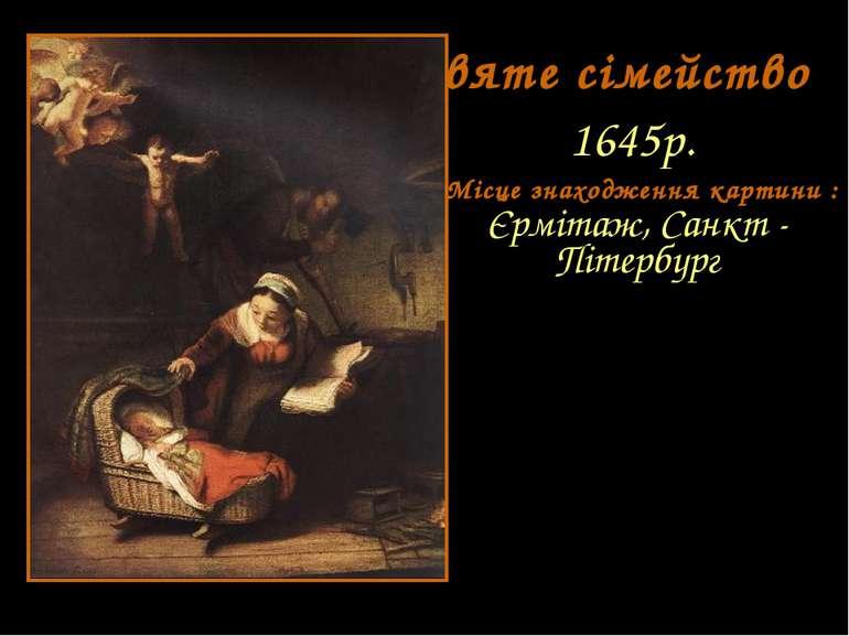 Святе сімейство 1645р. Місце знаходження картини : Єрмітаж, Санкт - Пітербург