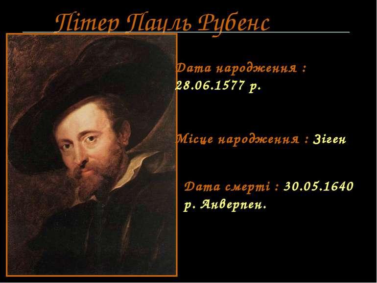 Пітер Пауль Рубенс Дата народження : 28.06.1577 р. Місце народження : Зіген Д...