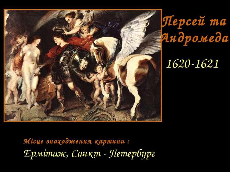 Персей та Андромеда 1620-1621 Місце знаходження картини : Ермітаж, Санкт - Пе...