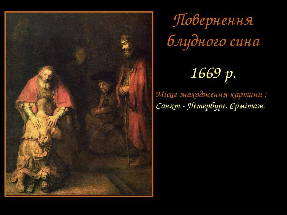 Повернення блудного сина 1669 р. Місце знаходження картини : Санкт - Петербур...