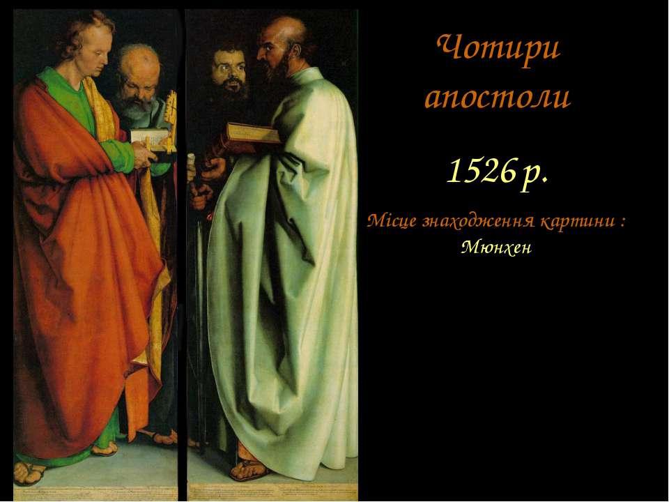Чотири апостоли 1526 р. Місце знаходження картини : Мюнхен