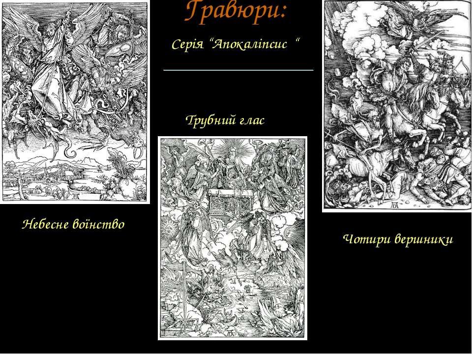 """Гравюри: Серія """"Апокаліпсис """" Небесне воїнство Чотири вершники Трубний глас"""