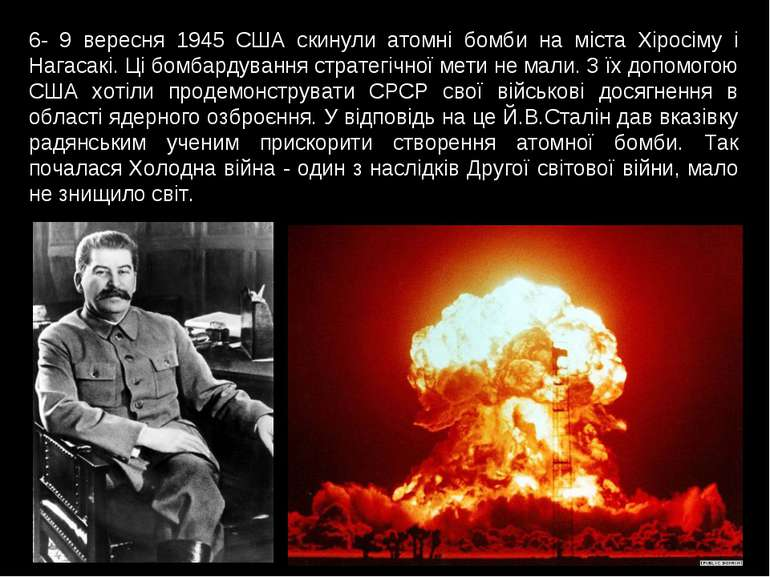 6- 9 вересня 1945 США скинули атомні бомби на міста Хіросіму і Нагасакі. Ці б...