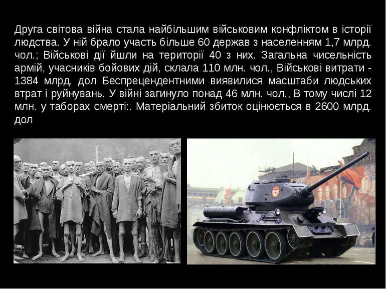 Друга світова війна стала найбільшим військовим конфліктом в історії людства....