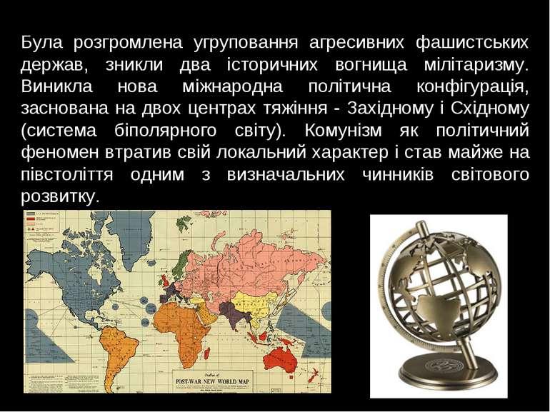 Була розгромлена угруповання агресивних фашистських держав, зникли два істори...