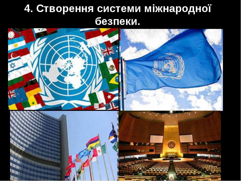 4. Створення системи міжнародної безпеки.