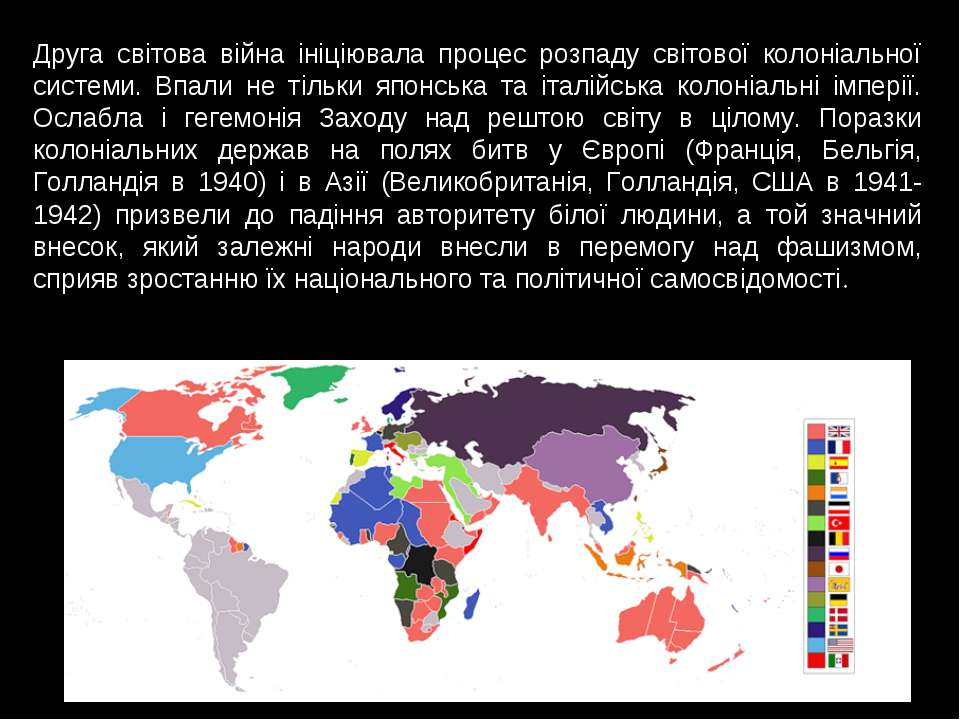 Друга світова війна ініціювала процес розпаду світової колоніальної системи. ...