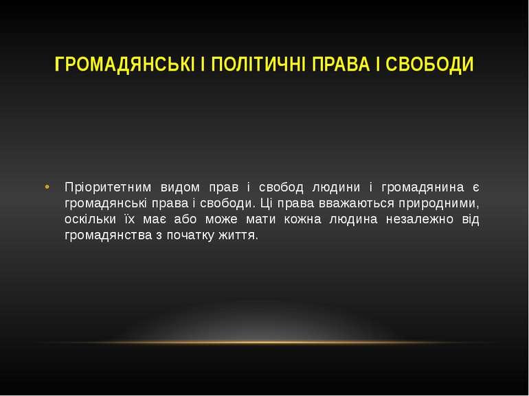 ГРОМАДЯНСЬКІ І ПОЛІТИЧНІ ПРАВА І СВОБОДИ Пріоритетним видом прав і свобод люд...